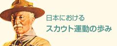 日本におけるスカウト運動の歩み