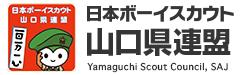 日本ボーイスカウト山口県連盟